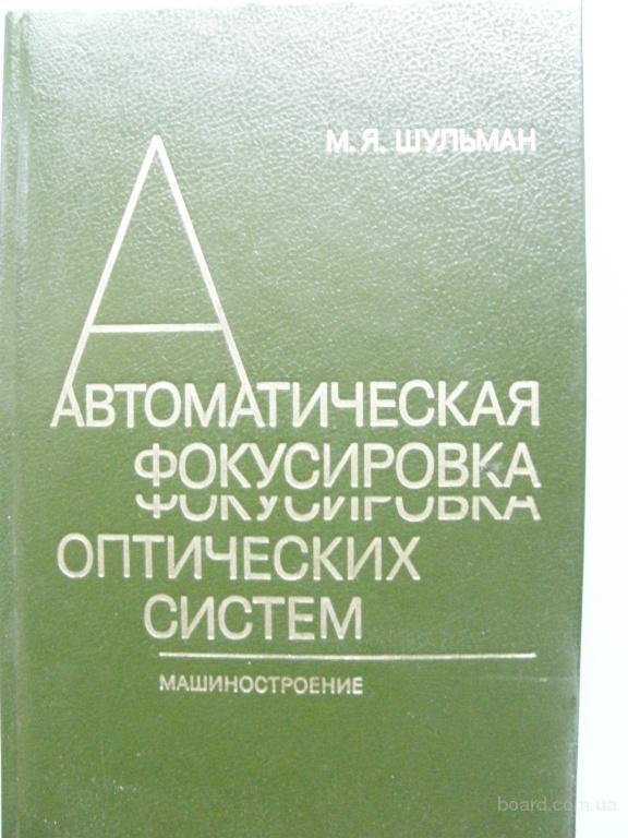 Автоматическая фокусировка оптических систем, Шульман, Машиностроение