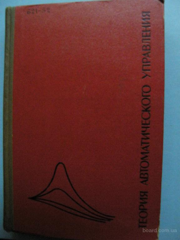 Теория автоматического управления, Гольдфарб Л.С, Высшая школа, 1967
