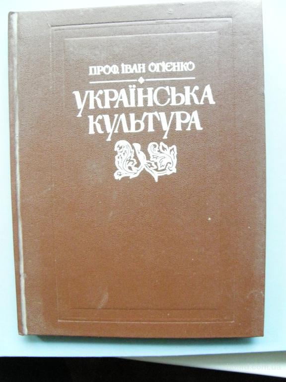 Українська культура. Огієнко І. Довіра, 1992