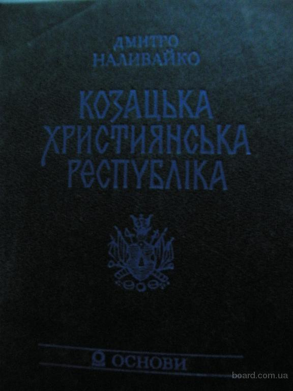 Козацька християнська республіка, Наливайченко Д., Дніпро, 1992