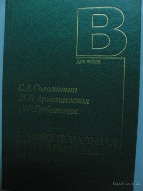 Профессиональная киносъемочная аппаратура, Сергей Соломатин, Машиностр