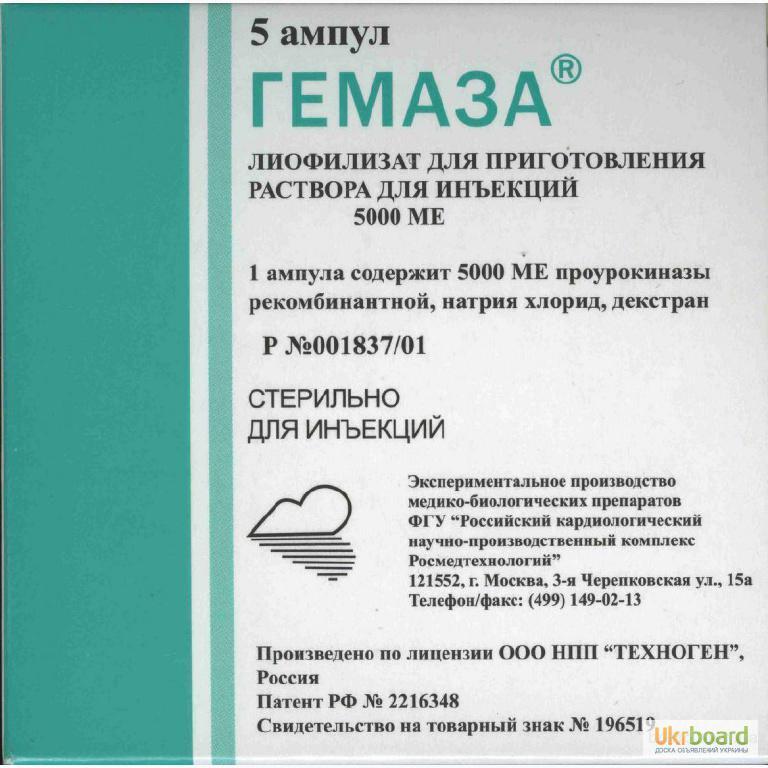 Продам  препарат Гемаза 5000 МЕ леофилизат  №5, 650грн