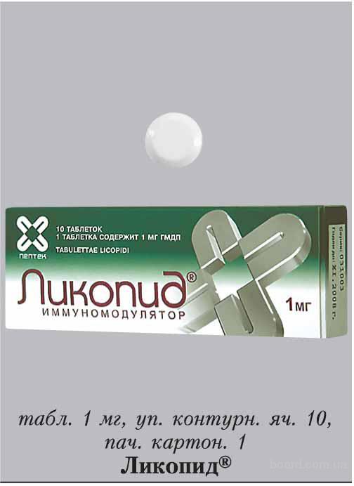 Продам лекарственный препарат Ликопид 1 мг табл. №10