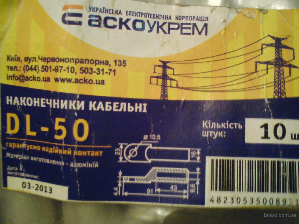 Наконечник кабельный алюминиевый DL-50 сечение кабеля 50мм2 упаковка 10шт.