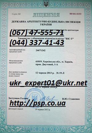 Получить лицензию на строительство Запорожье, оформить строительную лицензию, как получить лицензию