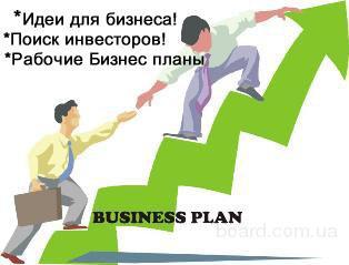 Бизнес-план с продвижением