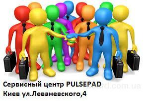 Преимущества от партнерства с сервисным центром«pulsepad»: