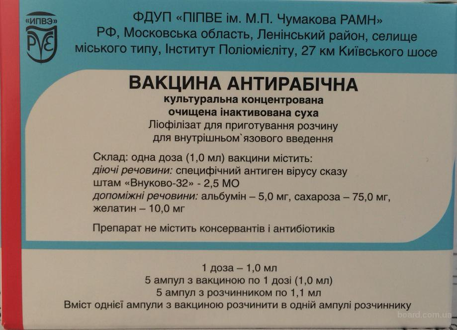 Антирабическая вакцина кокав, верораб (индораб), ребинолин (иммуноглобулин).