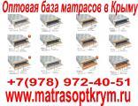 Высококачественный матрасы со складов по всему Крыму