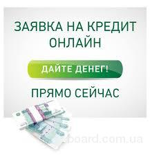 Заказать кредитку онлайн Украина (все регионы), есть доставка домой.