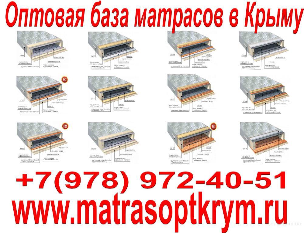 Оптовая база ортопедических матрасов Vega в Крыму