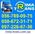 Перевозка мебели, переезд по Днепропетровску и Украине. Транспорт, грузчики