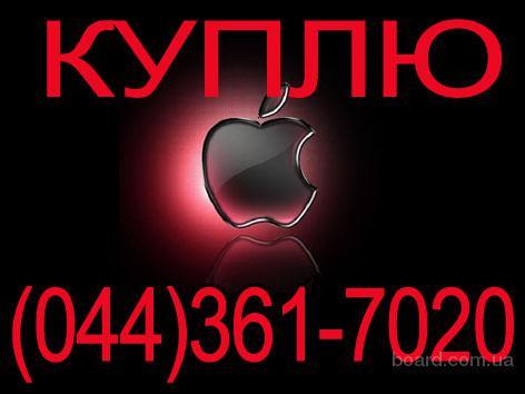 Покупаем и выкупаем техника apple бу. Купим ipad бу, iphone бу