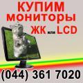 Скупаем мониторы бу и нерабочие мониторов ЖК или LCD