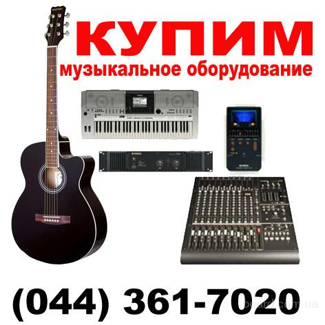 Скупаем музыкальную аппаратуру и сценическое оборудование