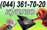 Предлагаем выкуп и покупку ноутбуков бу