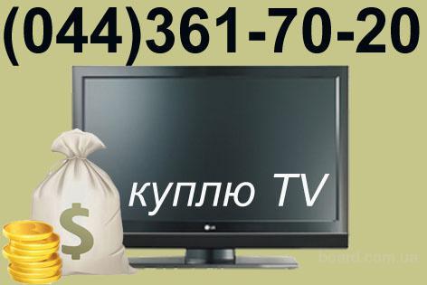 Продажа телевизора бу через комиссионный магазин электроники. Скупка телевизоров на запчасти