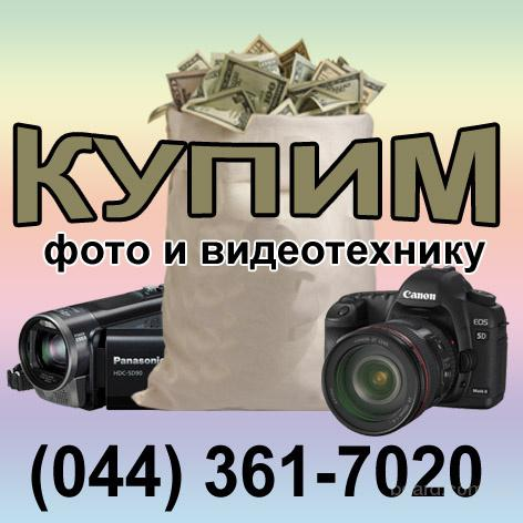 Где продать фотоаппарат быстро и выгодно – знаем ответ на ...: http://www.bizator.ua/board/m1215-2005136186-gde-prodat-fotoapparat-byistro-i-vyigodno-znaem.html