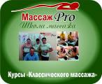 Курсы массажа в Днепропетровске