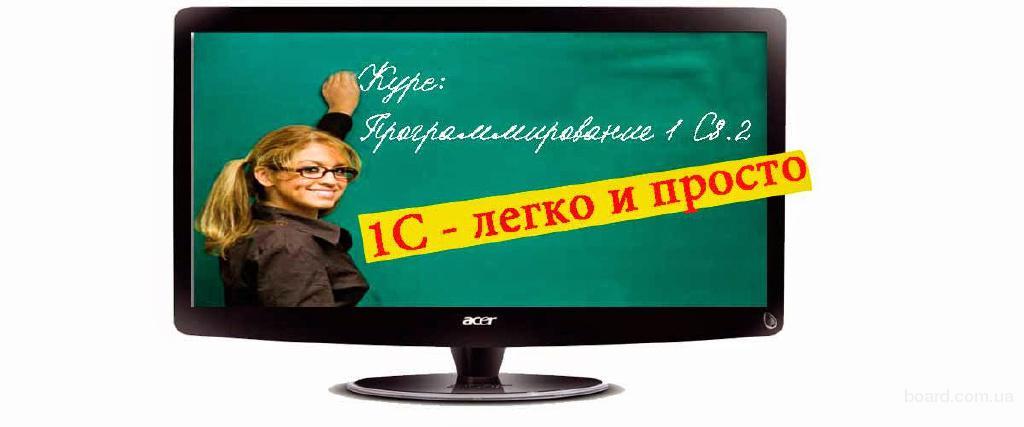 Курси 1С Бухгалтерія у м. Львові