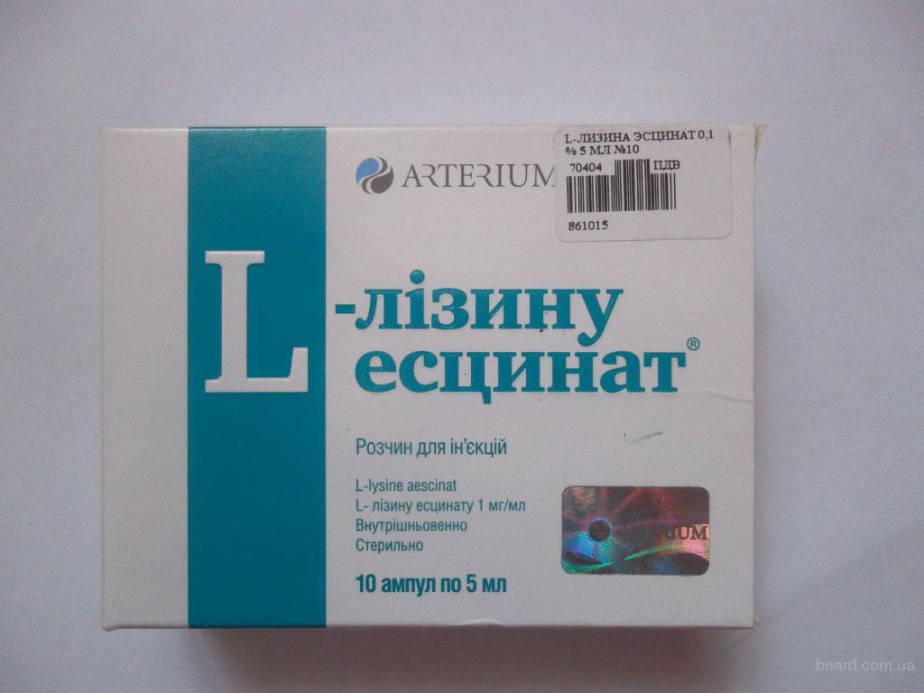 L-лізину есцинат