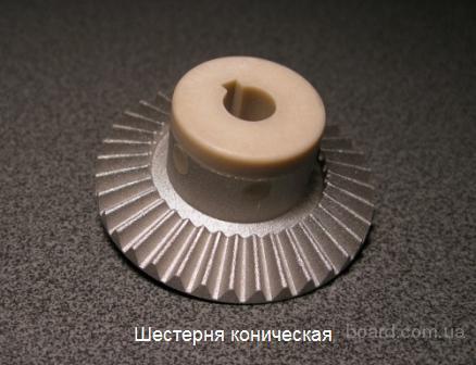 Шестерня коническая для кухонных комбайнов Мрия-2м