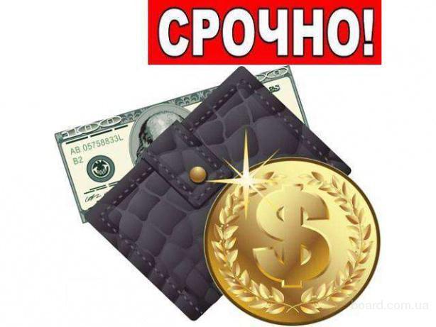 Кредит Заем Кредитование Украина Быстро Взять Наличные Деньги Онлайн на Карту Срочно до Зарплаты