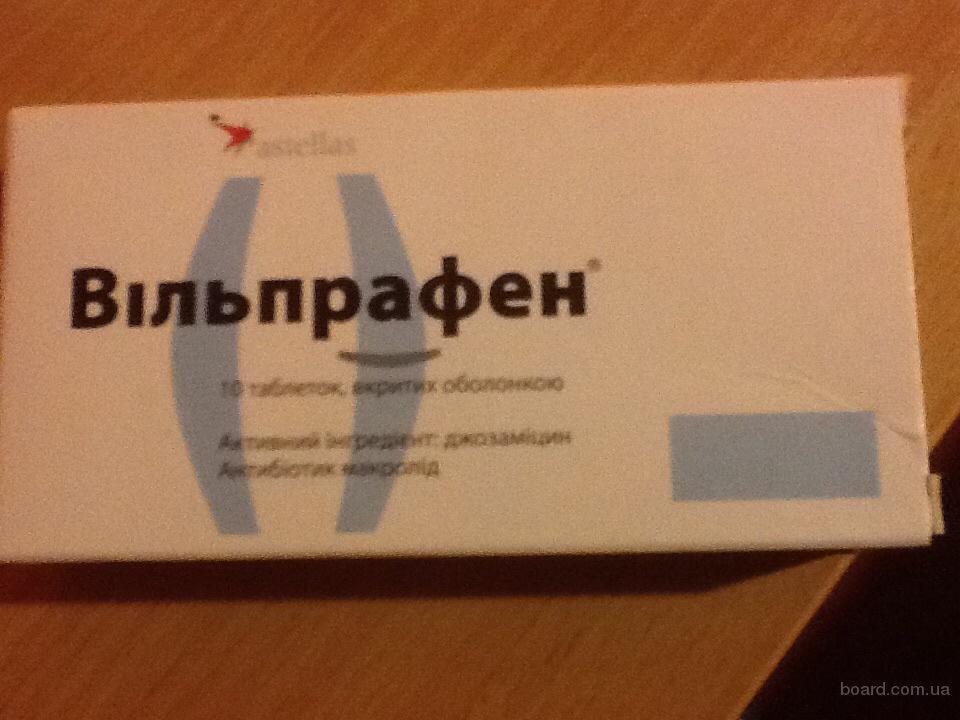 Вильпрафен 500 мг