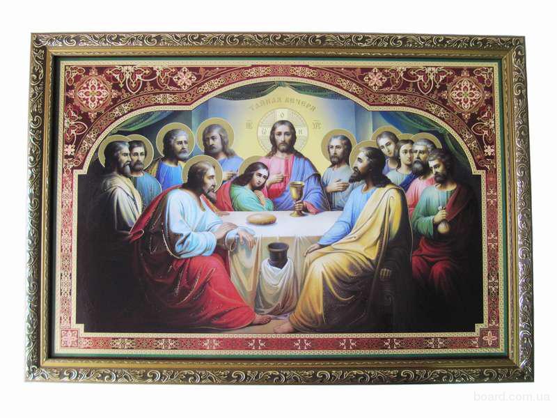 Ікона Таємна Вечеря (принт) 45х65 см