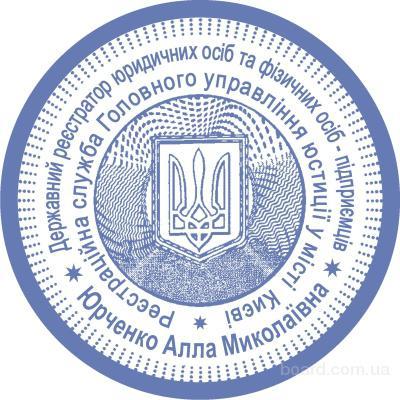 Заказать печать государственного регистратора
