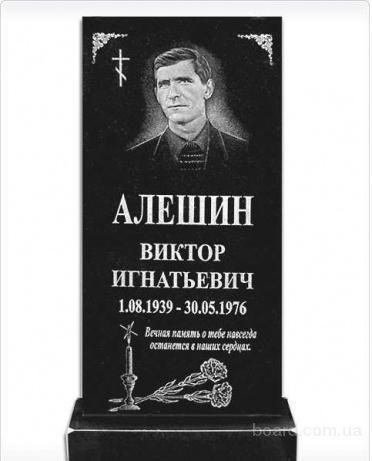 Памятник.Продажа в Киеве