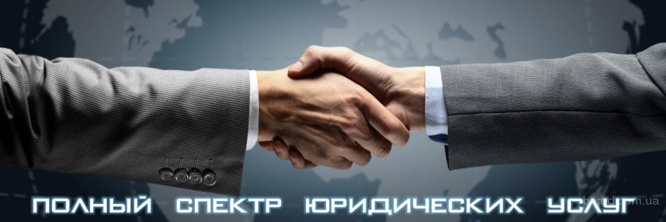 Полный спектр юридических услуг; Печати и штампы; Ликвидация Предприятий; Продажа фирм.