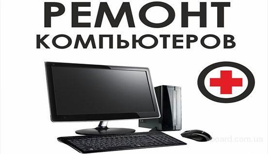 Ремонт компьютера ноутбука левый берег