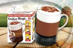 Цина.Чашка Coffee Magic для приготовления кофе (кружка Кофе Мэджик, чашка-мешалка)