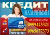 Допоможемо оформити кредит готівкою до 50 000 грн.