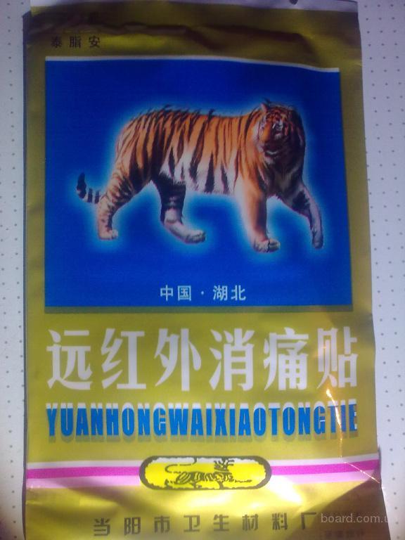 Пластырь Синий тигр от боли. 3 упаковки - 12 шт.
