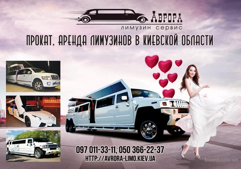 Аврора-Киев - fренда  лимузина в Киеве и Киевской области.
