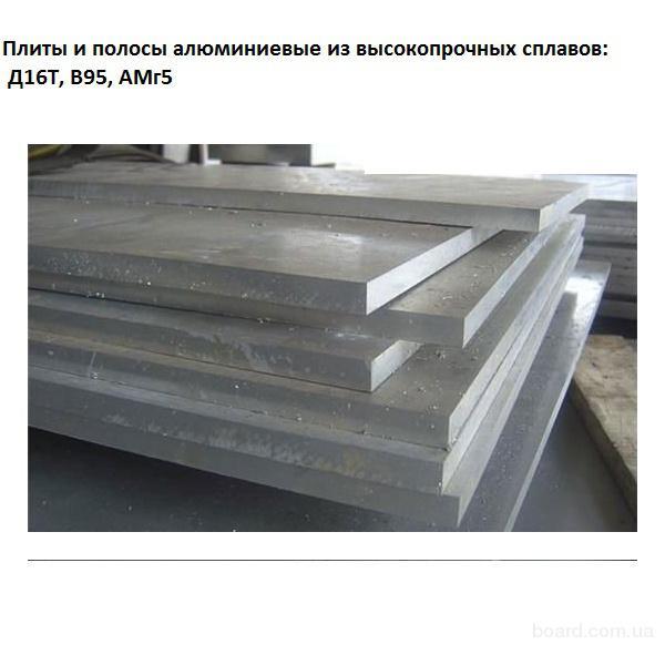Плиты или Полосы алюминиевые из высокопрочных сплавов Д16Т, В93Т (10 - 90) мм.