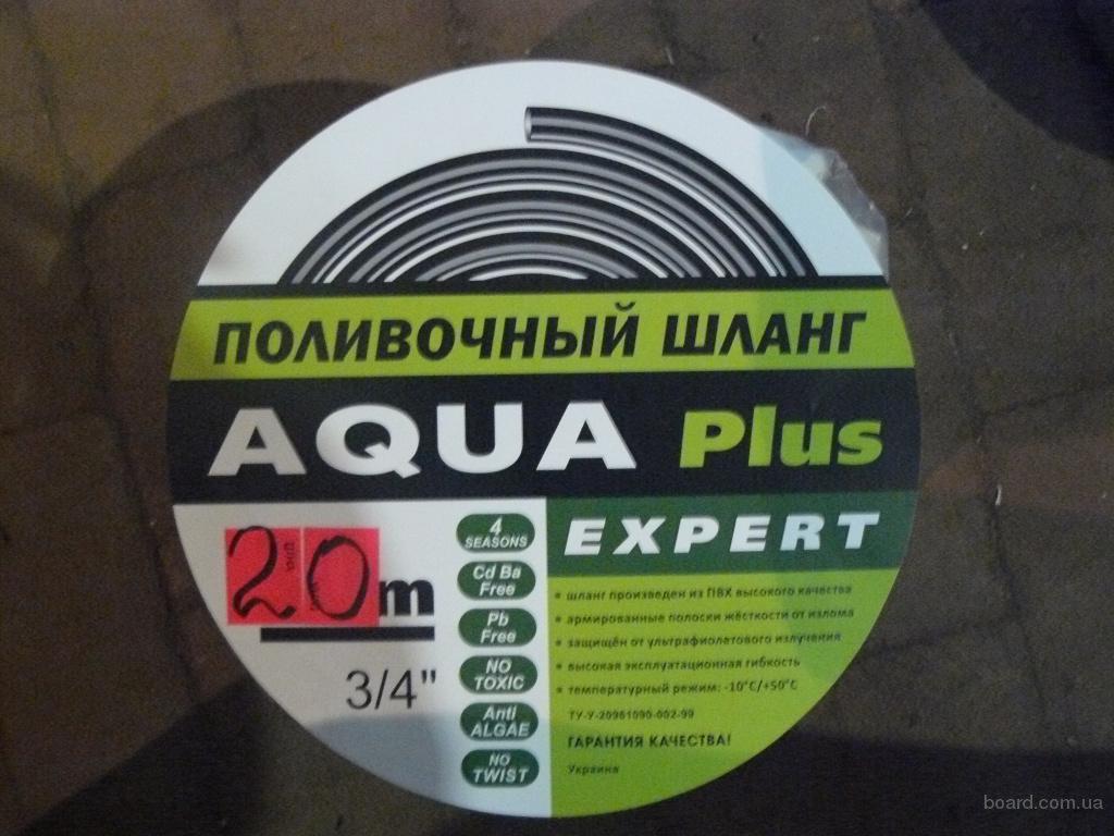Оптом шланг для полива 3/ 4  aqva plus .