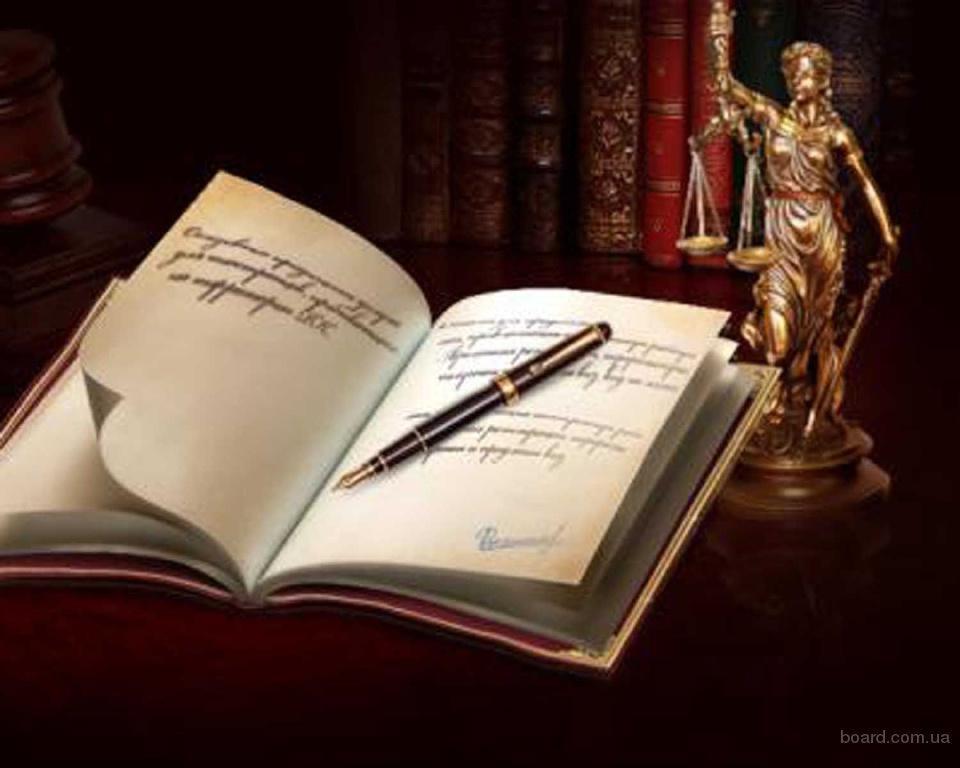 Адвокати. Юридичні послуги. Безкоштовна юридична консультація.