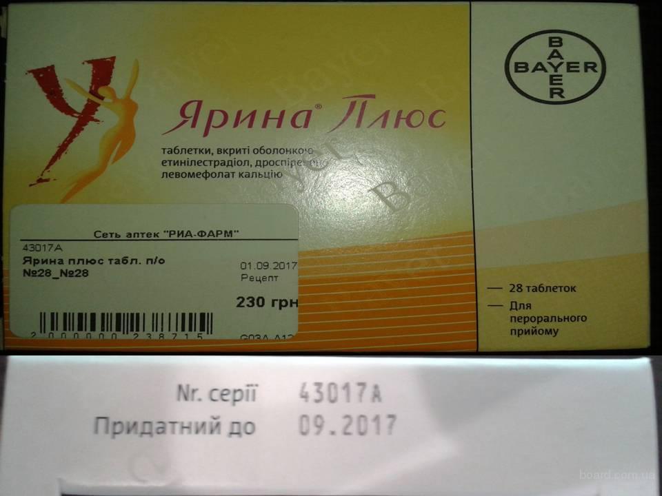 Продам Ярина ПЛЮС, Цикатридина, Генферон