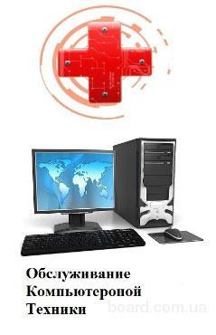 Ремонт Ноутбуков, Ремонт Компьютеров, Установка Windows (Виндовс)