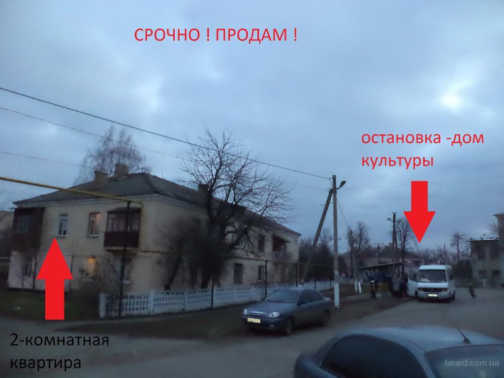 Продам 2-комнатную квартиру в Котовске