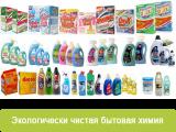 Экологически чистые стиральные порошки из Европы