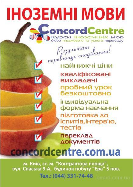 Іноземні мови - ConcordCentre