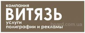 Изготовление личных визитных карточек в Днепропетровске