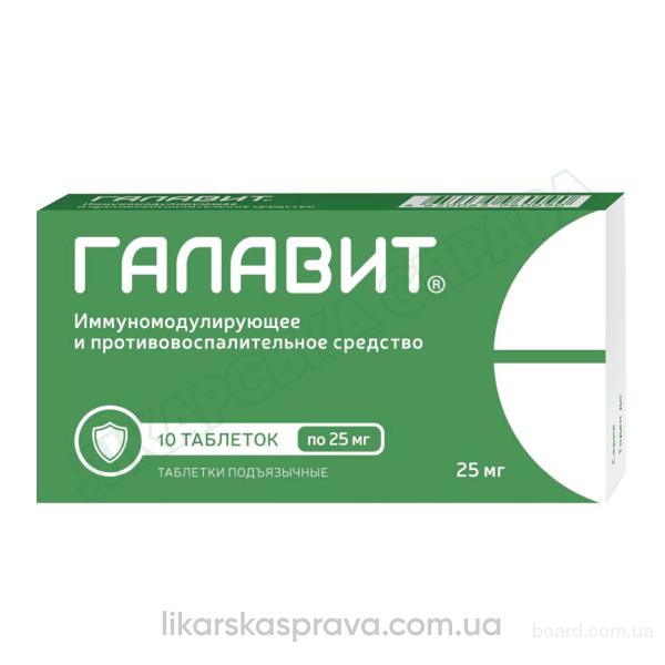 Продам лекарственный препарат Галавит свечи 100 мкг, 560 грн.