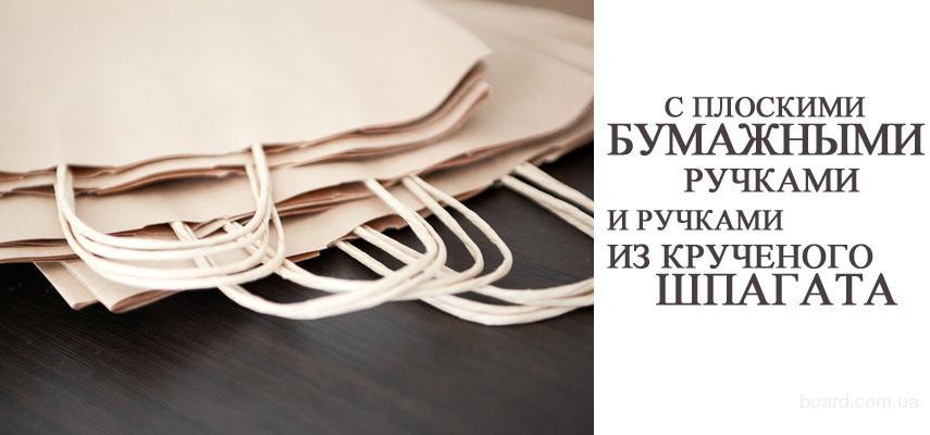 Бумажные Пакеты - Пакеты с витыми ручками от 50 шт