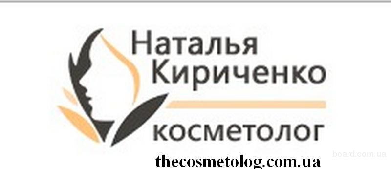 Профессиональный косметолог в Киеве (Печерск) - Наталья Кириченко
