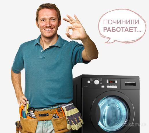 Ремонт на дому стиральный машин, электроплит Симферополь